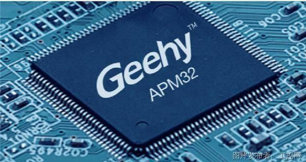 芯片缺货潮流下,APM32 MCU替代加速
