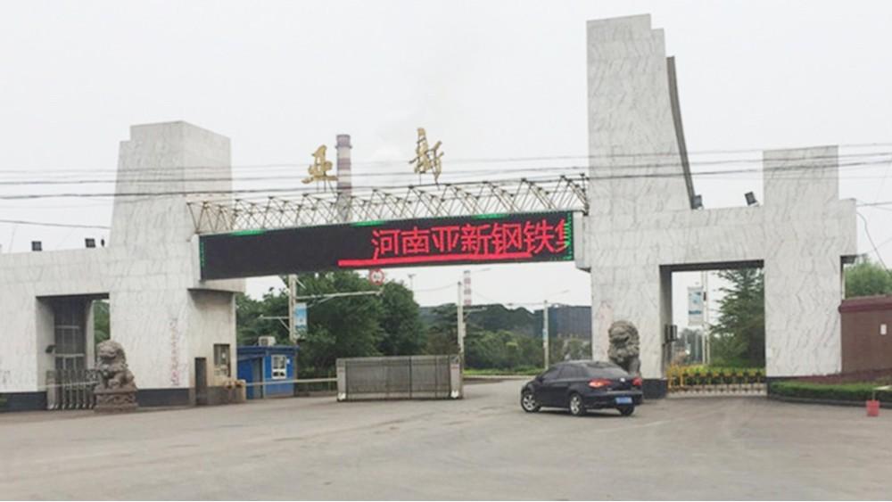 华东工控 | 河南亚新钢铁集团有限公司供水站自控系统案例
