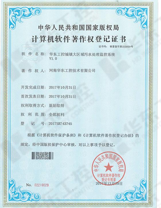 华东工控城镇大区域污水处理监控系统系统_页面_1