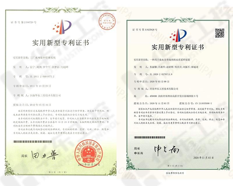 华东工控专利证书