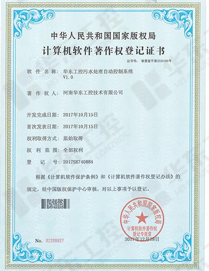 华东工控污水处理自动控制系统软著
