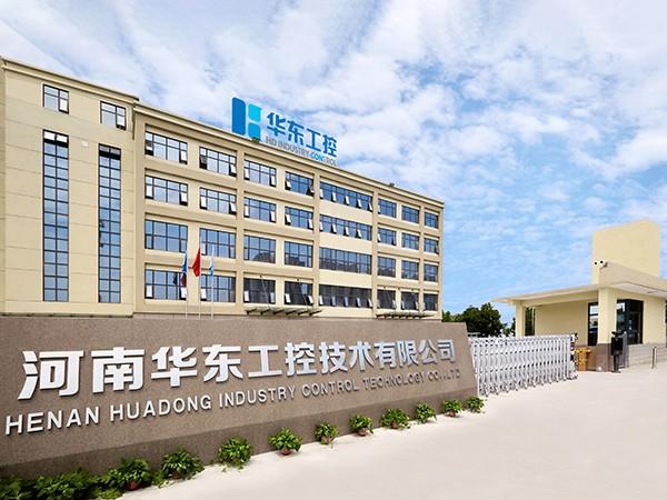 华东工控公司大楼