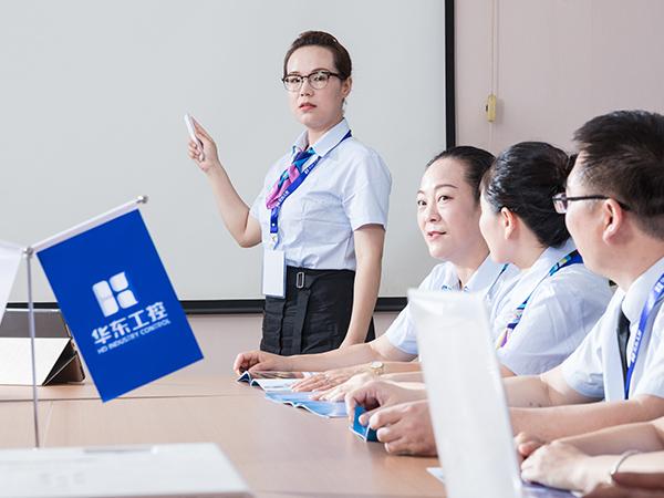 华东工控员工会议