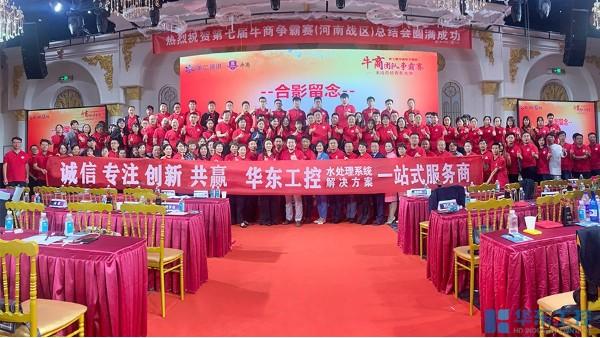 砥砺前行 | 第七届牛商争霸赛河南赛区总结表彰大会在郑举行