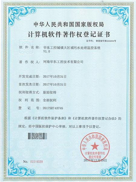 华东工控城镇大区域污水处理监控系统