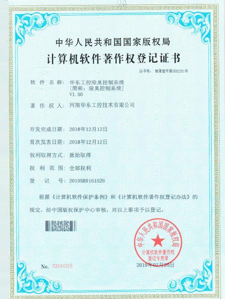 华东工控除臭控制系统