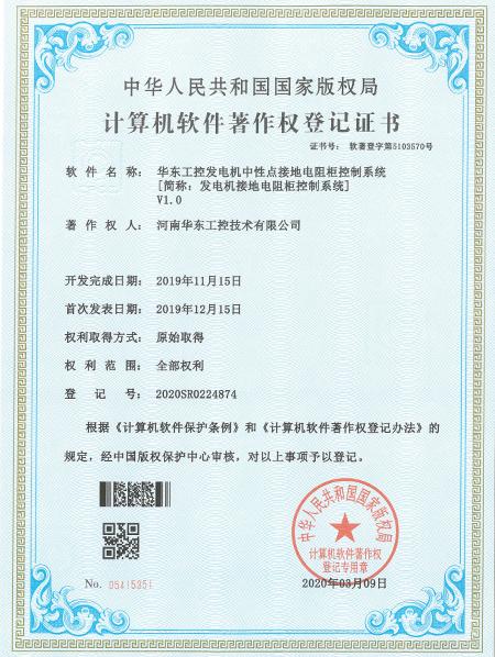 华东工控发电机中性点接地电阻柜控制系统