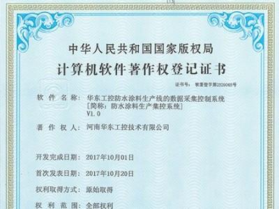 华东工控防水涂料生产线的数据采集控制系统