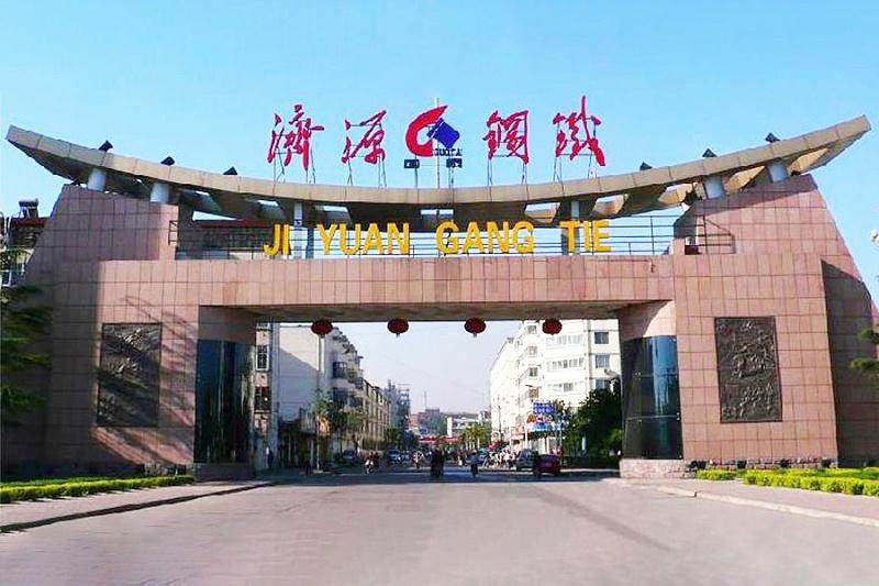 河南济源钢铁(集团)有限公司