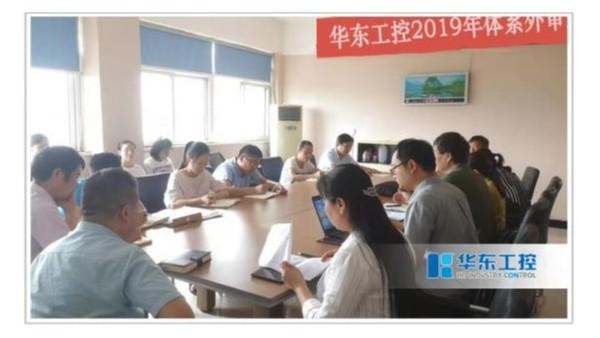 华东集团两化融合管理体系宣贯会