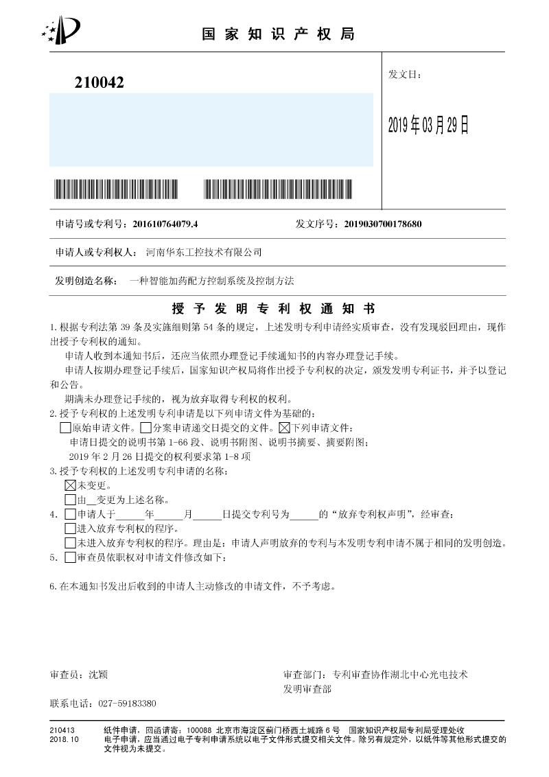 华东知识产权