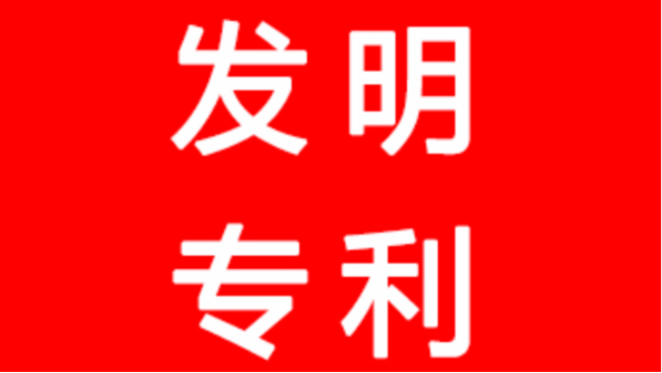 华东集团发明专利