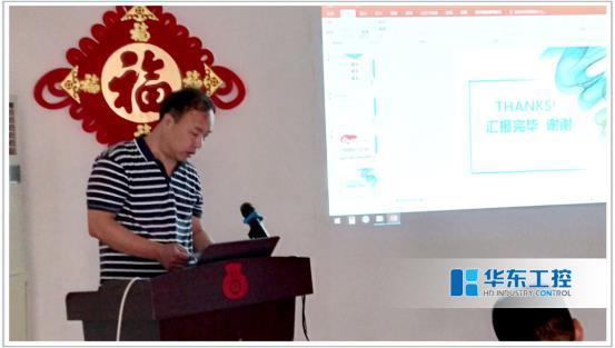 华东集团总结会议