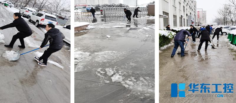华东集团扫雪