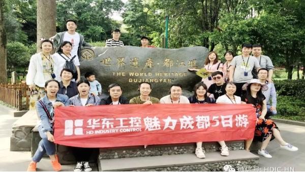 华东集团总结会