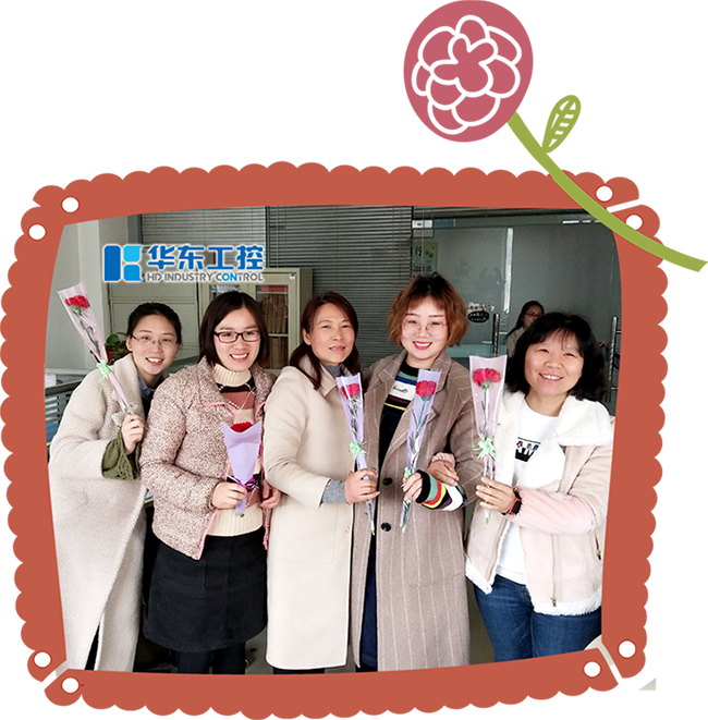 华东工控妇女节福利