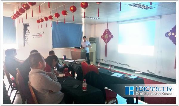 华东集团2018第三季度总结会议