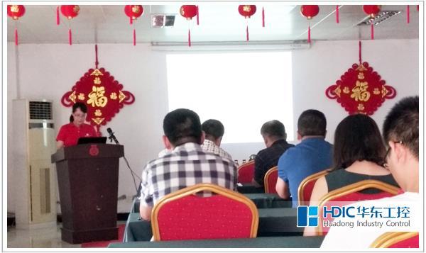 华东集团2018年终总结会议