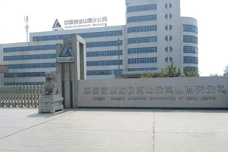 中国铝业山西分公司