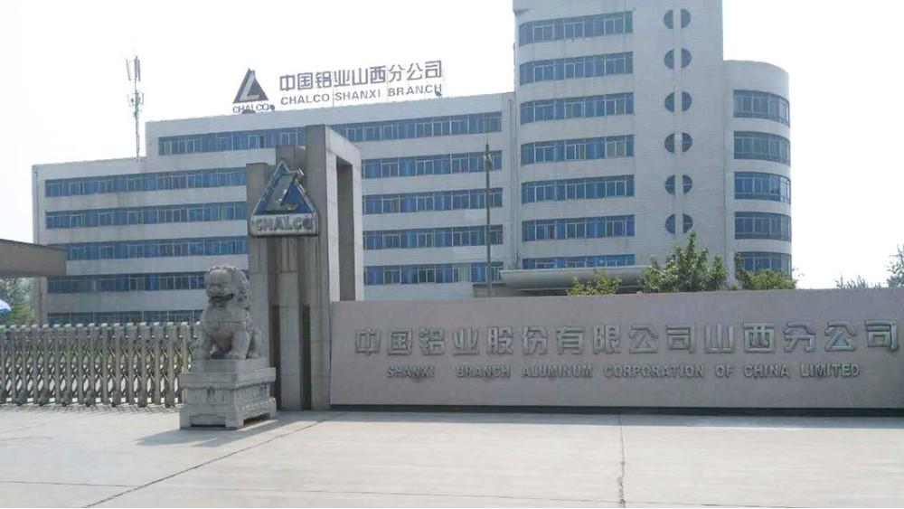华东工控 | 中国铝业股份有限公司山西分公司电气设备控制系统案例