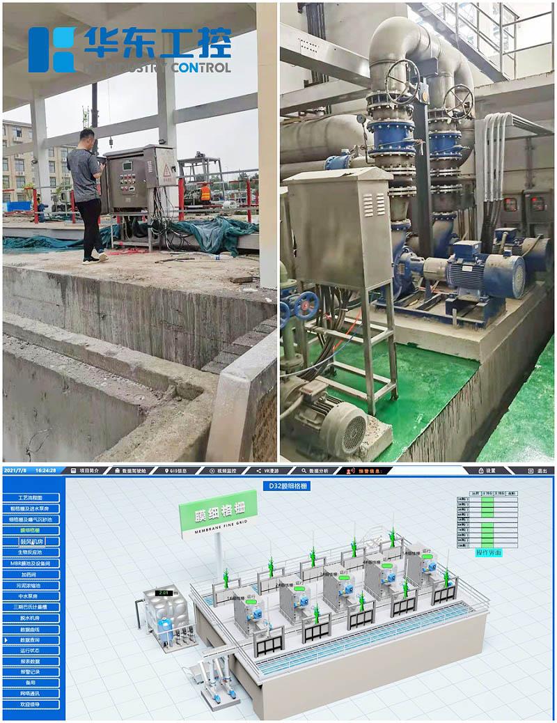 南阳市污水处理厂搭建智能自控系统现场