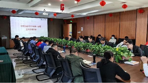 华东工控总结会议现场