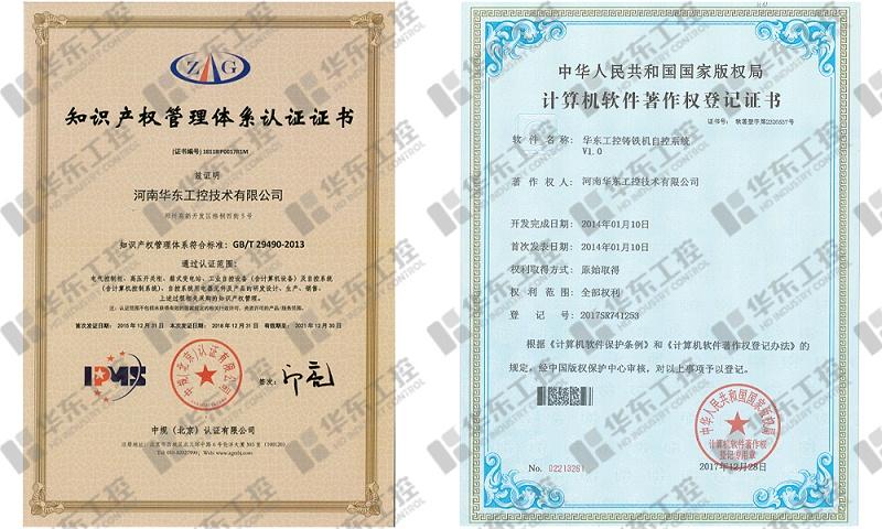 铸铁机电气控制系统自主知识产权