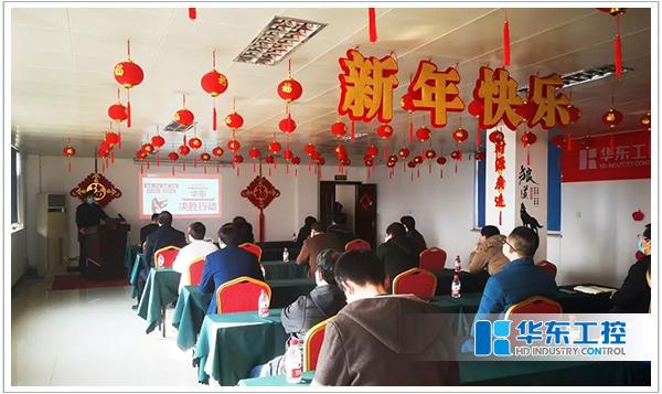"""河南华东工控集团举行""""决胜行动""""动员大会"""
