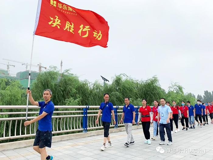 华东工控集团决胜行动徒步30公里大挑战