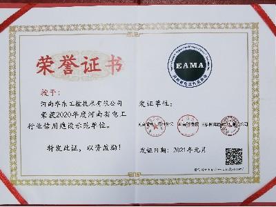 2020年度河南省电工行业信用建设示范单位