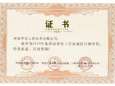 电工行业诚信口碑单位证书