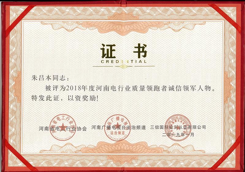 电工行业质量领跑者诚信领军人物-证书