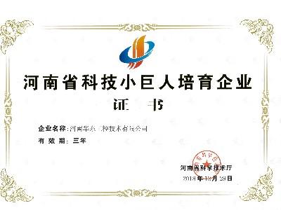 河南省科技小巨人培育企业证书