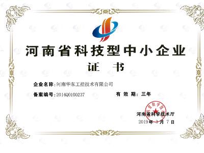 河南省科技型企业证书