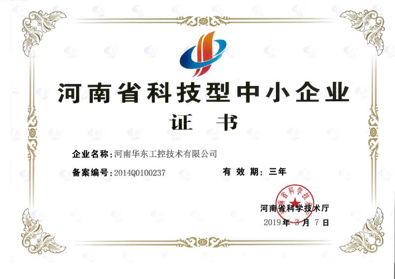 2019年省科技型企业证书