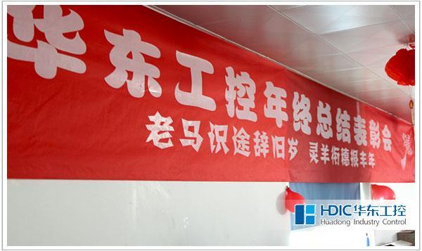 华东工控年终总结