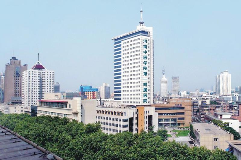 河南省中医学院附属第一人医院