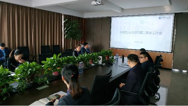华东集团召开2020年第三季度工作会