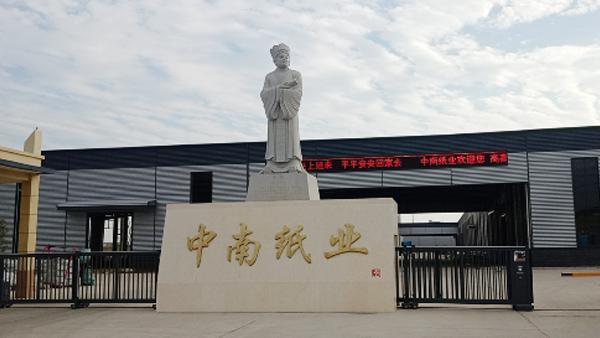 驻马店中南纸业12万吨高档生活用纸项目顺利交付,进入安装阶段