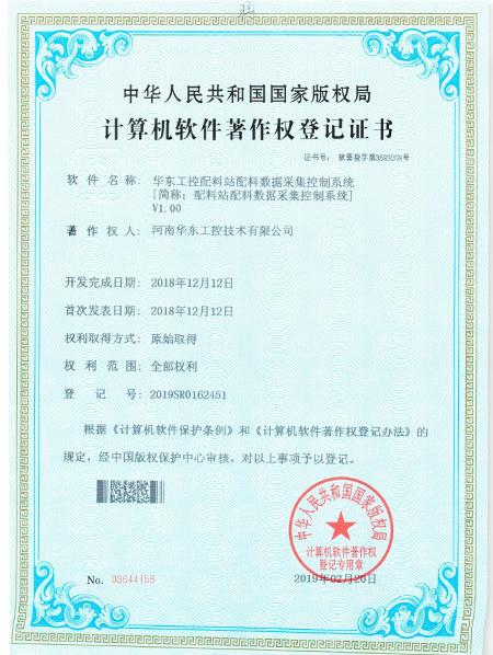 华东工控配料站配料数据采集控制系统