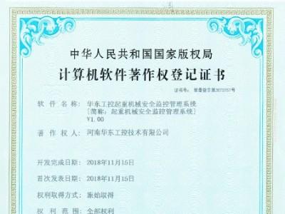 华东工控起重机械安全监控管理系统