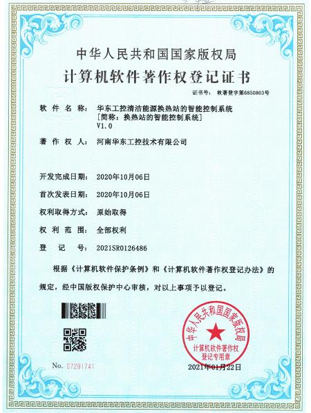 华东工控清洁能源换热站的智能控制系统