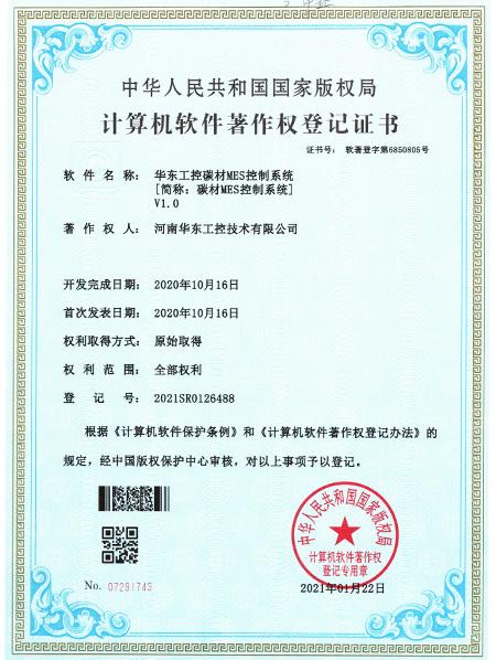 华东工控碳材MES控制系统