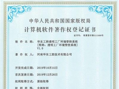 华东工控透明工厂环境管控系统