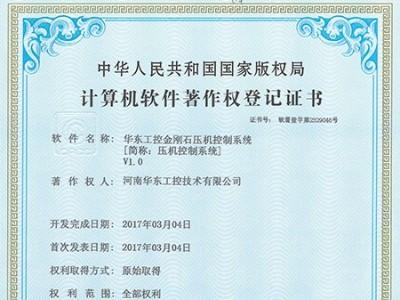 华东工控金刚石压机控制系统