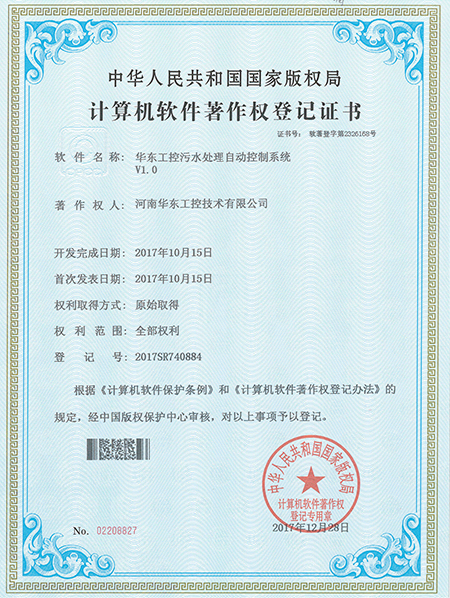 华东工控污水处理自动控制系统