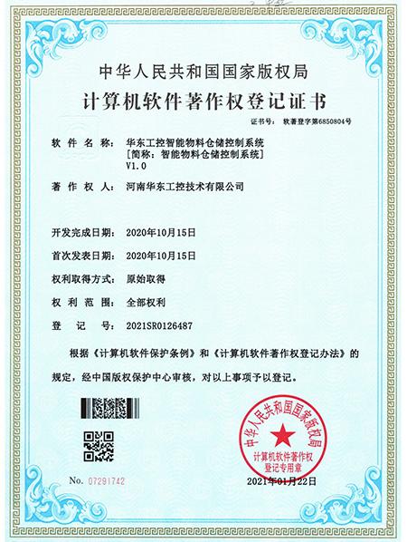 华东工控智能物料仓储控制系统