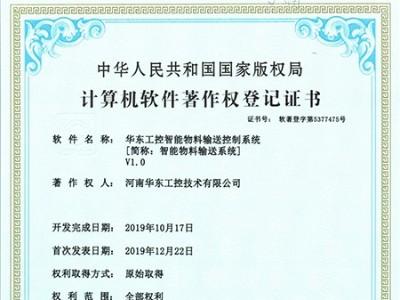 华东工控智能物料输送控制系统