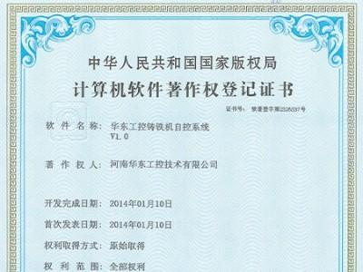 华东工控铸铁机自控系统