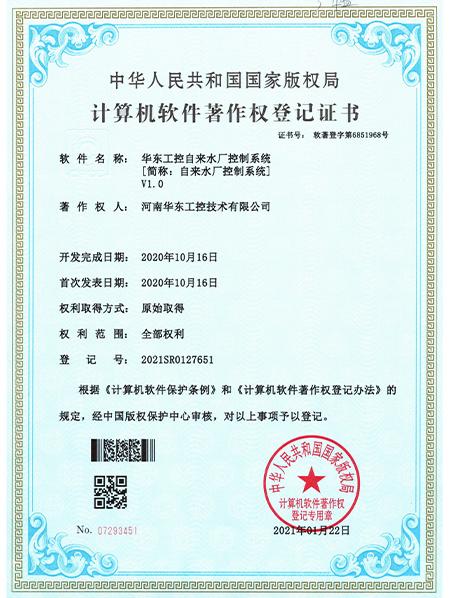 华东工控自来水厂控制系统
